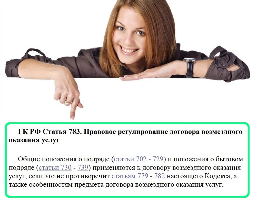 статья 783 ГК РФ